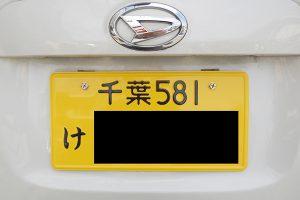 軽自動車のナンバープレートに封印
