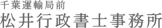 千葉県松井行政書士事務所ロゴ