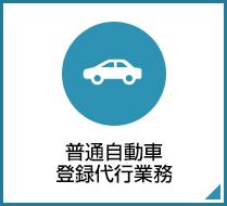 普通自動車登録代行