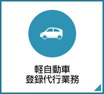 軽自動車登録代行