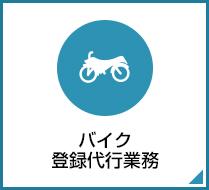 バイク登録代行