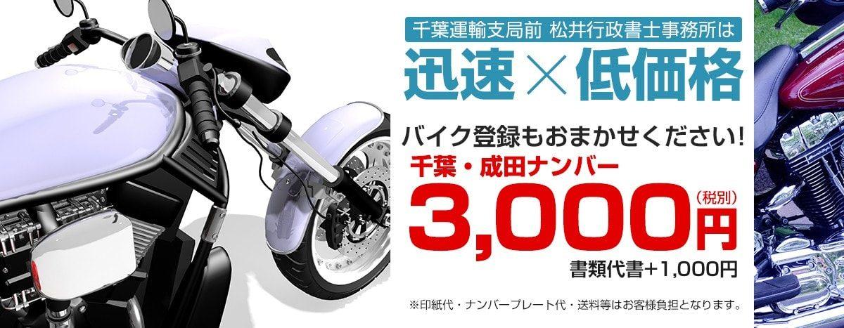 バイク登録 千葉・成田ナンバー3,000円(税別)+1,000円