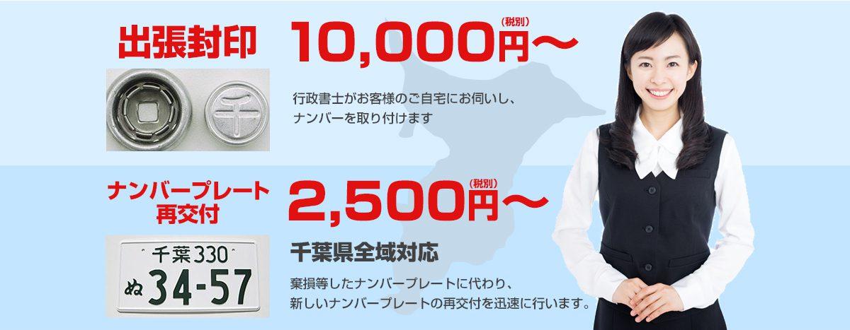 出張封印10,000円~(税別) ナンバープレート再交付2,500円(税別)